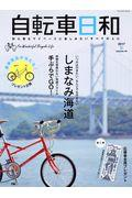 自転車日和 vol.44 / 初心者&マイペースに楽しみたいすべての人に