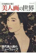 日本画家が描く美人画の世界 / 現代美人画のニューウェーブ