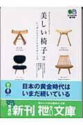 美しい椅子 2