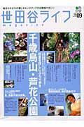 世田谷ライフmagazine no.09 / 地元セタガヤの暮しをセンスアップする情報マガジン