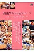 湘南ブレッド&スイーツ / 湘南ロコに支持されるパン、洋菓子、和菓子74軒