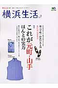 横浜生活 no.2 / 港ヨコハマ暮らしセンスアップ・マガジン