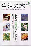 生活の木 / Relaxation magazine with Tree of life