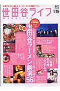 世田谷ライフmagazine no.15 / 地元セタガヤの暮しをセンスアップする情報マガジン