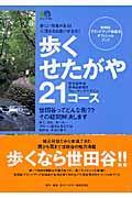 歩くせたがや21コース / 世田谷の魅力新発見!!