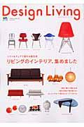 デザインリビング 2006 spring / Good design for life