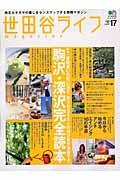 世田谷ライフmagazine no.17 / 地元セタガヤの暮しをセンスアップする情報マガジン