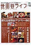 世田谷ライフmagazine no.18 / 地元セタガヤの暮らしをセンスアップする情報マガジン