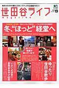 世田谷ライフmagazine no.19 / 地元セタガヤの暮らしをセンスアップする情報マガジン
