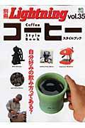 コーヒースタイルブック