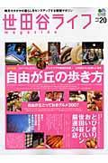 世田谷ライフmagazine no.20 / 地元セタガヤの暮らしをセンスアップする情報マガジン