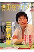 世田谷ライフmagazine no.21