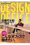 Design office / こんなオフィスで働きたい。