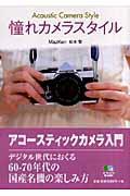 憧れカメラスタイル