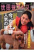 世田谷ライフmagazine no.22