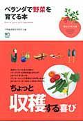 ベランダで野菜を育てる本