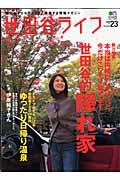 世田谷ライフmagazine no.23