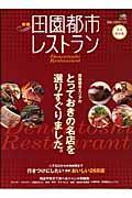 田園都市レストラン 新版 / 完全保存版
