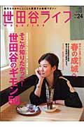 世田谷ライフmagazine no.24