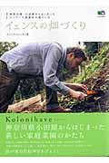 イェンスの畑づくり / 神奈川県・小田原からはじまったデンマーク流週末の過ごし方