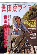 世田谷ライフmagazine no.25