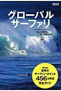 グローバル・サーファリ / The surfer's travel atlas
