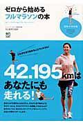ゼロから始めるフルマラソンの本