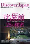 Discover Japan vol.1 / 日本の魅力、再発見