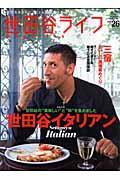 世田谷ライフmagazine no.26
