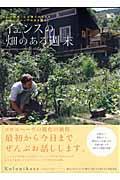 イェンスの畑のある週末 / 小田原・江の浦でかなえるコロニヘーヴのある暮らし