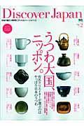 Discover Japan vol.2 / 日本の魅力、再発見
