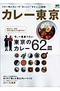 カレー東京 / 今、一番食べたい東京のカレーはコレ!