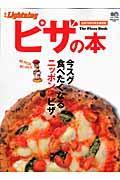 ピザの本 / 全国70軒の完全保存版