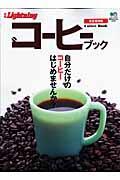 コーヒーブック / 完全保存版