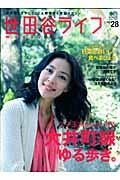 世田谷ライフmagazine no.28