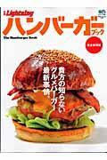 ハンバーガーブック / 完全保存版