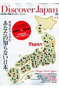 Discover Japan vol.4 / 日本の魅力、再発見