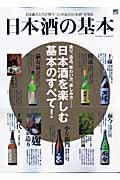 日本酒の基本 / 造り、逸品、味わい方、楽しみ方...日本酒を楽しむ基本のすべて!