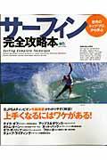 サーフィン完全攻略本 / 世界のトップ・プロから学ぶ