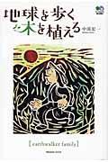 地球を歩く木を植える / Earthwalker family