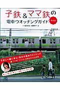 子鉄&ママ鉄の電車ウオッチングガイド / 東京版