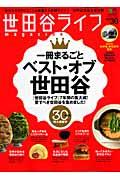 世田谷ライフmagazine no.30