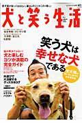 犬と笑う生活 / しつけよりも簡単で楽しい!人間も犬も笑う、暮らし方読本