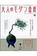 大人のモダン盆栽 / 肩ひじ張らずに、自然体で楽しむ盆栽の世界