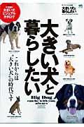 大きい犬と暮らしたい / 人生の相棒に、大きい犬を!