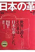 日本の革 no.2 / Japanese leather complete book