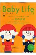 Baby life no.13 / 赤ちゃんと暮らしのスタイルマガジン