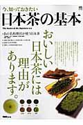 今、知っておきたい日本茶の基本 / おいしい日本茶には理由があります。