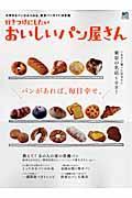 行きつけにしたいおいしいパン屋さん / 東京の名店100!