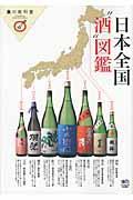 """日本全国""""酒""""図鑑"""